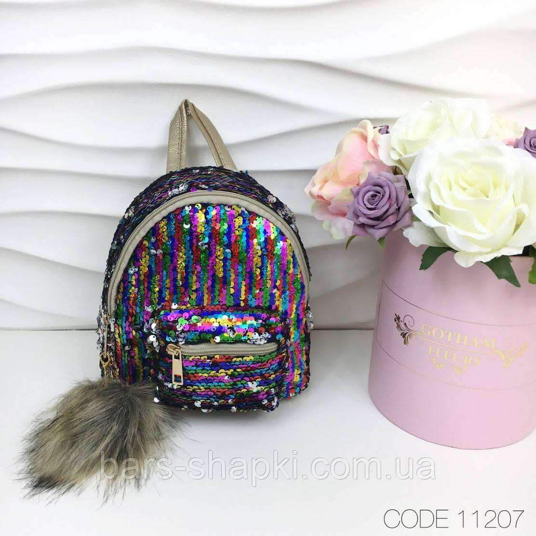 Стильный рюкзак с паетками двухсторонними и меховым помпоном.