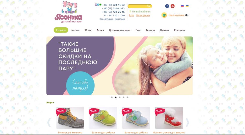 Мультиязычный контент для сайта детской обуви, Хмельницкий 1