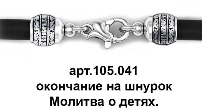 Шнурок  разборной с серебром Молитва о Детях 105.041
