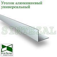 Уголок алюминиевый универсальный