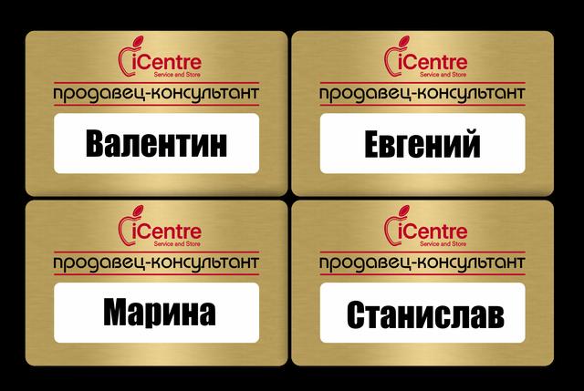 Металлические бейджики со сменным именем для работников магазина
