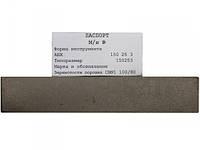 Эльборовый брусок для черновой заточки 150х25х3мм ЗЕРНО 100/80
