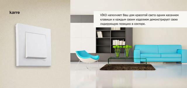 Серия розеток и выключателей Karre (VIKO)