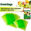 Пищевые пакеты для овощей Green Bags