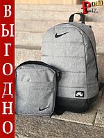 Twix Nike Рюкзак + барсетка