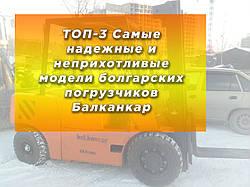 ТОП-3 Самые надежные и неприхотливые модели болгарских погрузчиков Балканкар