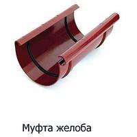 Муфта желоба 125/90