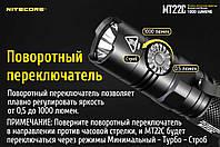 Фонарь Nitecore MT22C (Cree XP-L HD V6, 1000 люмен, 3 режима, 1x18650)