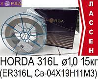 Проволока Horda 316L (Св-04Х19Н11М3) ø1,0мм (15кг)