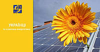90% украинцев положительно относятся к возобновляемой энергетике: масштабное исследование