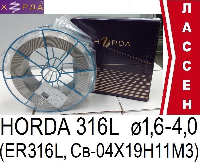 Проволока Horda 316L (Св-04Х19Н11М3) ø1,6; ø2,0; ø3,0 (25-30кг)