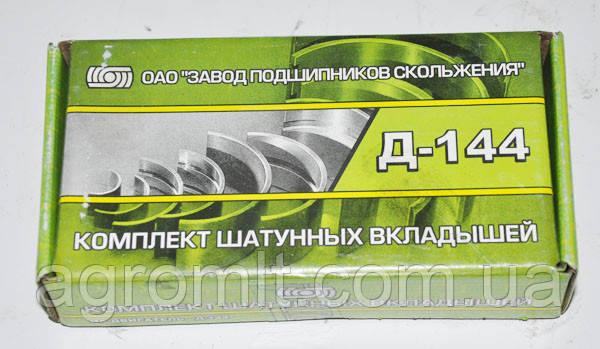 Вкладыш коренной Д-144 Н1 (Тамбов) А23.01-78-144сб