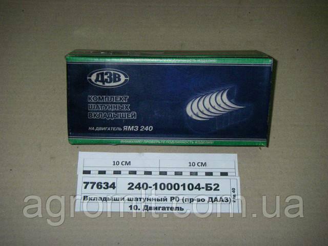 Вкладыши шатунные ЯМЗ 240-1000104 - Б2 Р0 (пр-во ДЗВ)