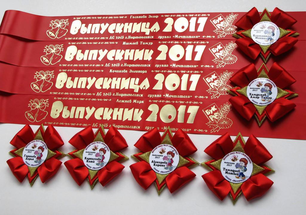 Красная лента «Выпускник 2019» (надпись - детский макет №5) и медаль «Выпускник 2019» — «Анна» - орден.