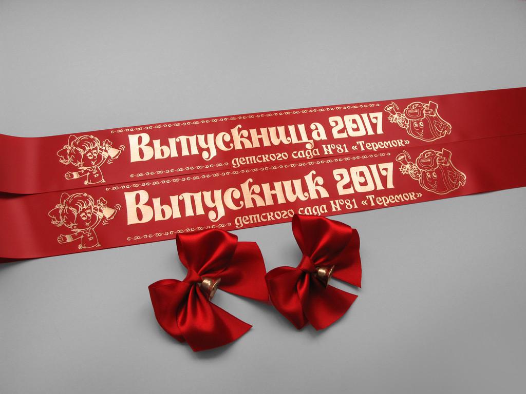 Красная лента «Выпускник 2019» (надпись - детский макет №2) и бант из атласной ленты с колокольчиком ручной работы.