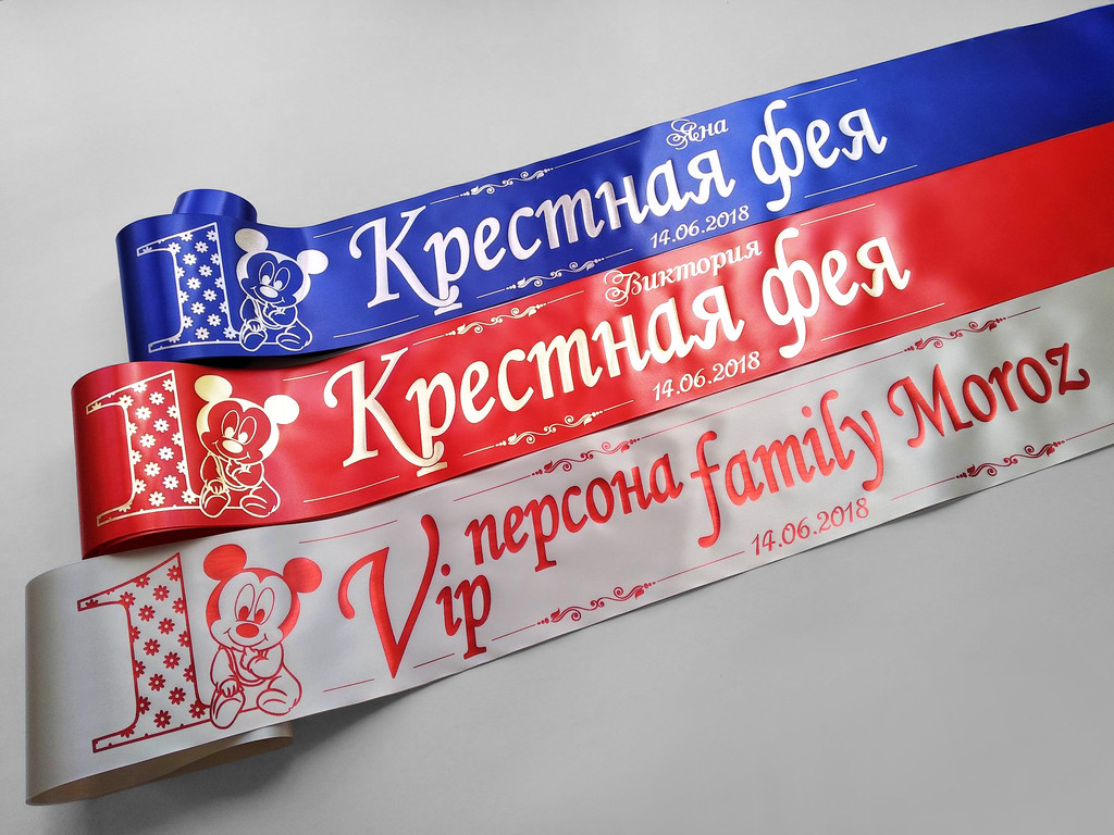 Красная, синяя, кремовая ленты на детский праздник (надпись - основной макет №1)