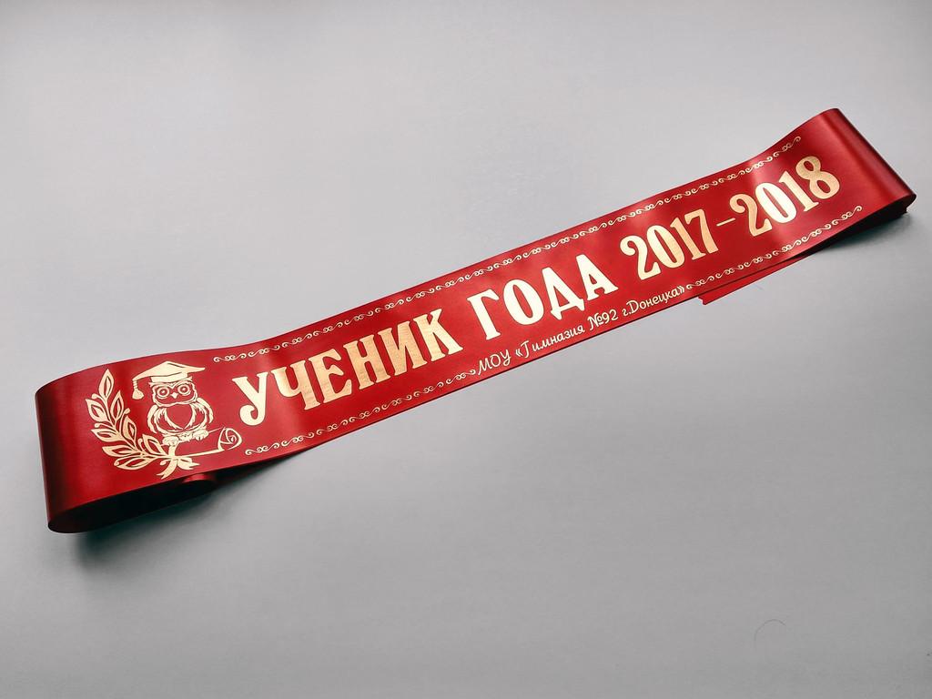 Красная лента «Ученик года».
