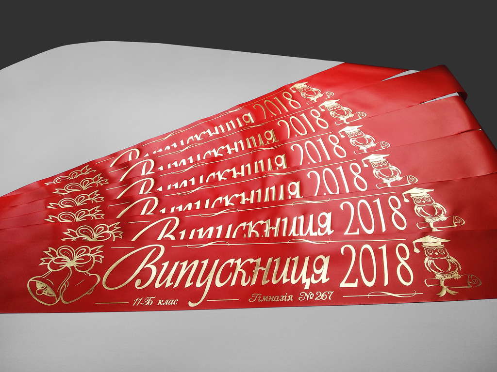 Красная лента «Выпускник 2019» (надпись - основной макет №6).