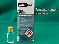 Смывка силикона Gold Car (0,25л) Польша, фото 1