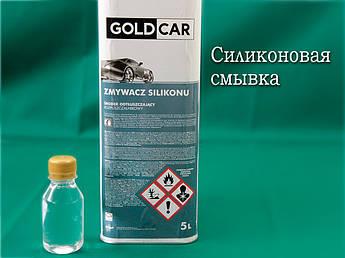 Смывка силикона Gold Car (0,25л) Польша