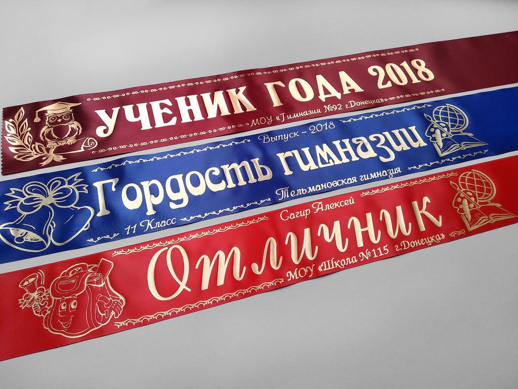 Красная лента «Отличник» (надпись - основной макет №3), синяя лента «Гордость Гимназии» (надпись - основной макет №5) и светло-бордовая лента «Ученик года».