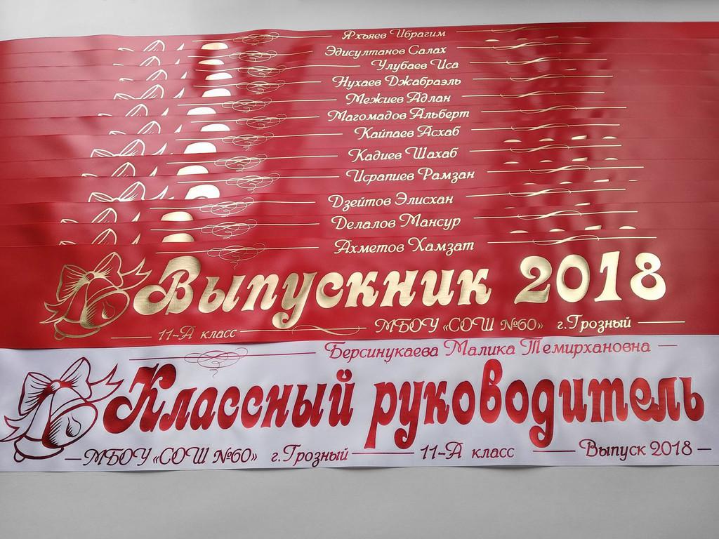 Красная лента «Выпускник 2019» и белая лента «Классный руководитель» (надпись - основной макет №8).