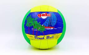 Мяч волейбольный GALA VB-1000ST (PVC, №5, 3 слоя, сшит вручную)