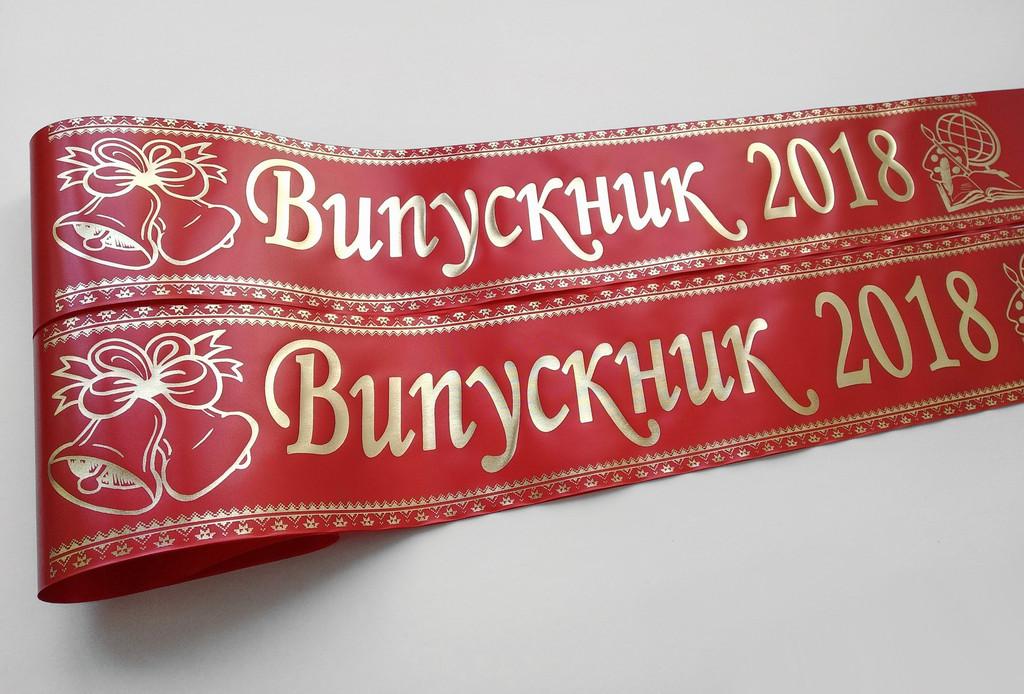 Красная лента «Выпускник 2019» (надпись - основной макет №1).