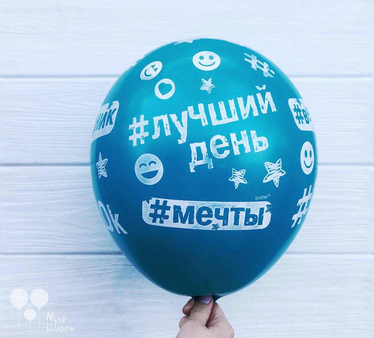 """Гелиевые шары с надписью """"С днём рождения"""", хэштеги"""