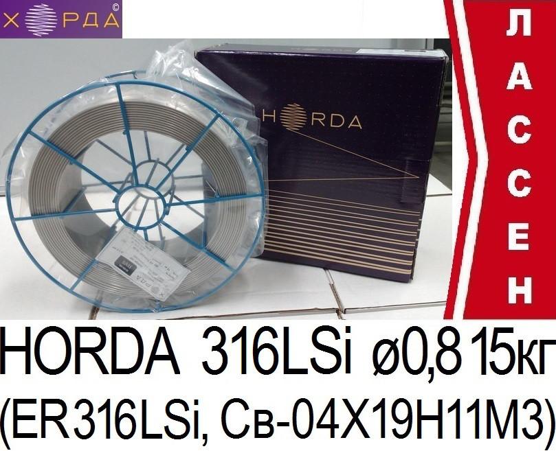 Проволока Horda 316LSi (Св-04Х19Н11М3) ø0,8мм (15кг)