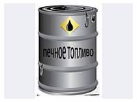Топливо печное бытовое (нефтяное)