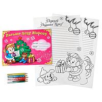 """Письмо-раскраска и цветные  карандаши """"Под елкой"""""""