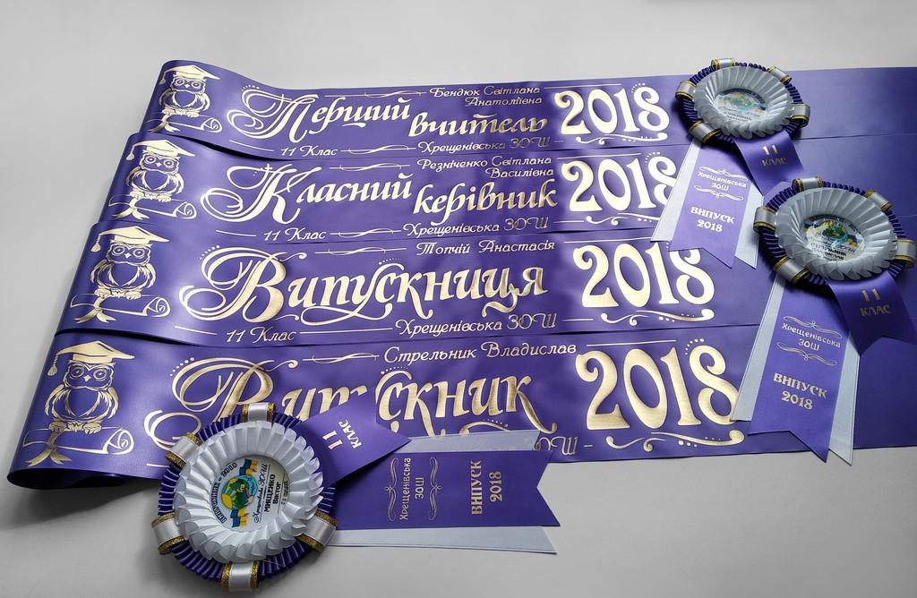 Лавандовая лента «Выпускник 2019», «Классный руководитель» и «Первый учитель» (надпись - основной макет №13), и медаль «Выпускник 2019» — «Морячка» с вымпелом.