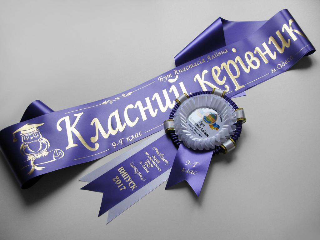 Лавандовая лента «Классный руководитель» (надпись - основной макет №1) и медаль «Выпускник 2019» — «Морячка» с вымпелом.