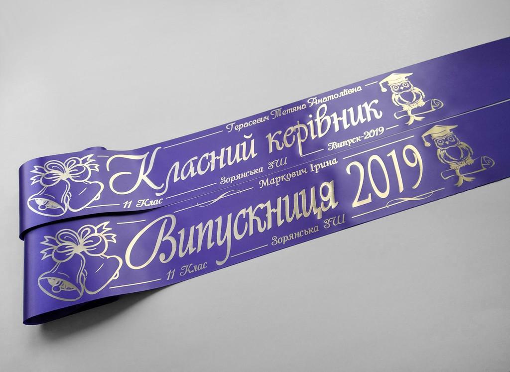 Лавандовая лента «Выпускник 2019» и «Классный руководитель» (надпись - основной макет №6).