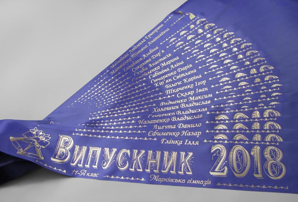 Лавандовая лента «Выпускник 2019» (надпись - основной макет №7).