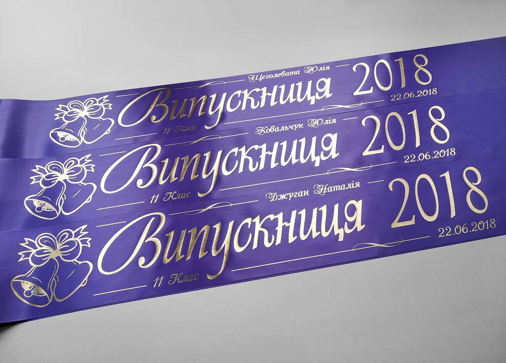 Лавандовая лента «Выпускник 2019» (надпись - основной макет №6).