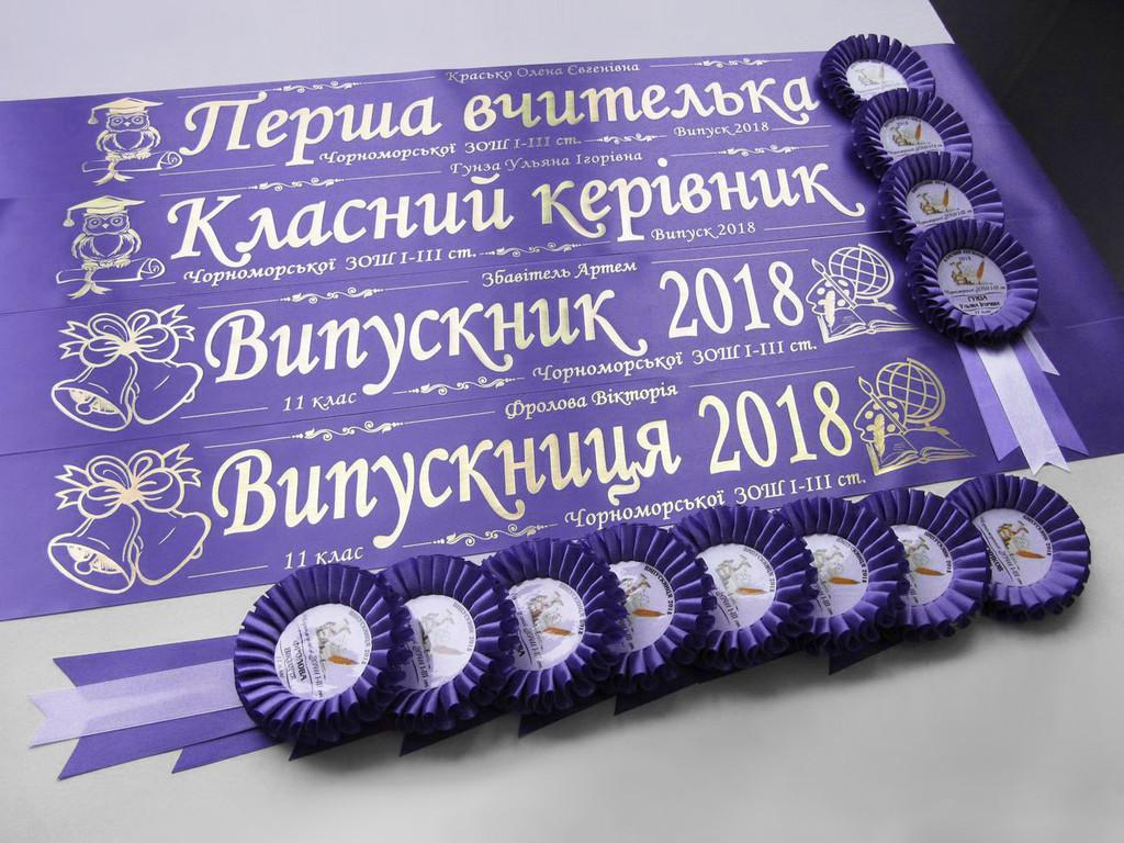 Лавандовая лента «Выпускник 2019», «Классный руководитель» и «Первый учитель» (надпись - основной макет №1), и медаль «Выпускник 2019» — «Капелька».