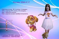 Детские костюмы для вышивки бисером