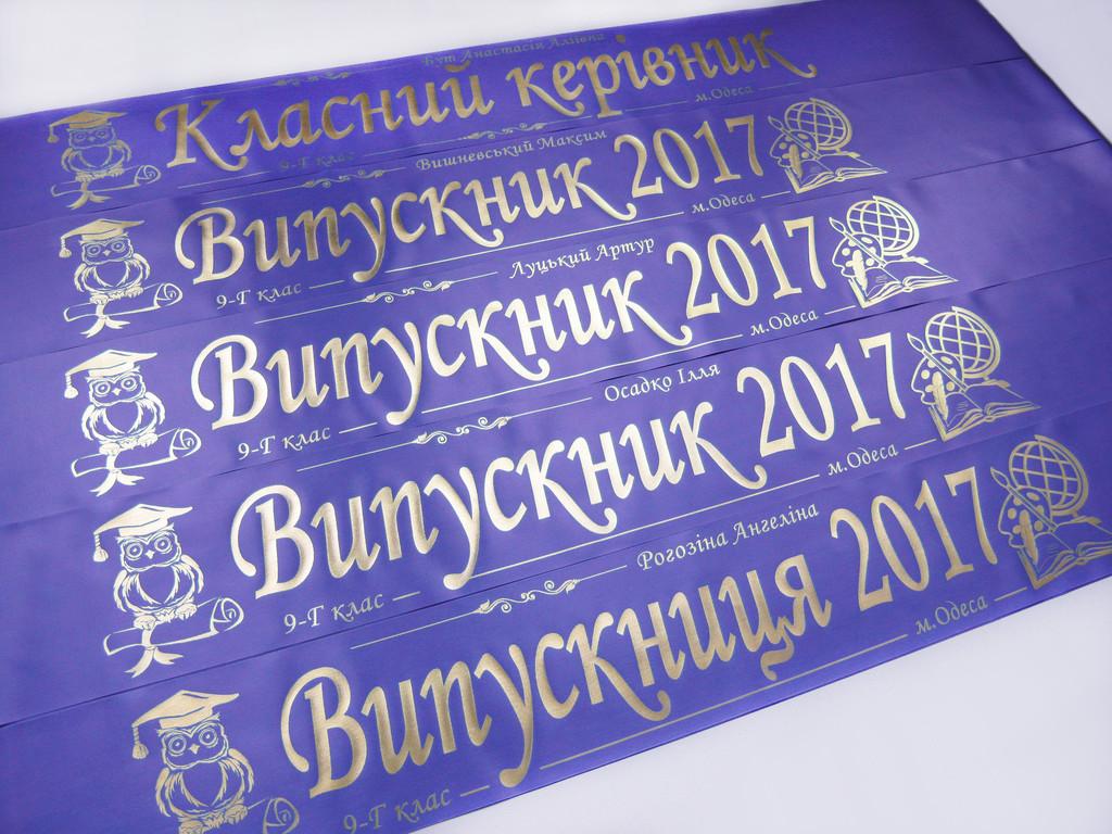 Лавандовая лента «Выпускник 2018» (надпись - основной макет №1).