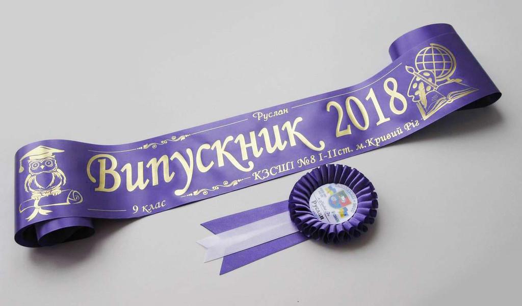 Лавандовая лента «Выпускник 2019» (надпись - основной макет №1), медаль «Выпускник 2019» — «Капелька».