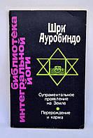 """Книга: Шри Ауробиндо, """"Практическое руководство по интегральной йоге. Мысли, афоризмы"""", """"Супраментальное прояв"""
