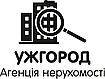 """Агенція нерухомості  """"Ужгород"""""""
