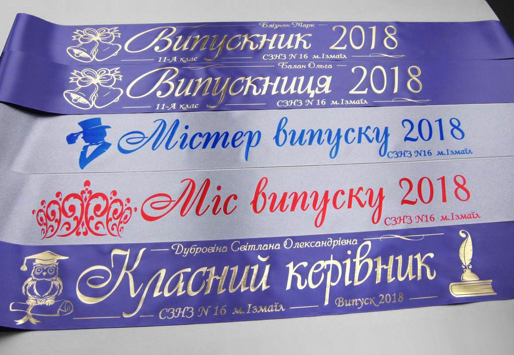 Лавандовая лента «Выпускник 2019» (надпись - основной макет №4).