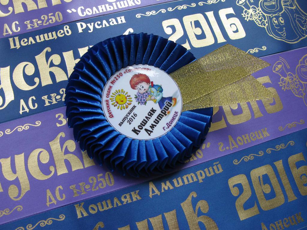 Ленты и медали на выпускной в детском саду. Лавандовая и синяя лента «Выпускник 2019» (надпись - детский макет №2), и медаль «Выпускник 2019» — «Катюша».
