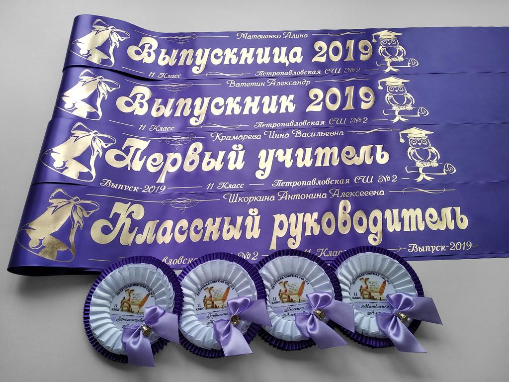 Лавандовая лента «Выпускник 2019», «Классный руководитель» и «Первый учитель» (надпись - основной макет №8), и медаль «Выпускник 2019» — «Золушка» с бантиком и колокольчиком.