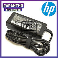 Блок питания зарядное устройство адаптер для ноутбука HP EliteBook 2530p