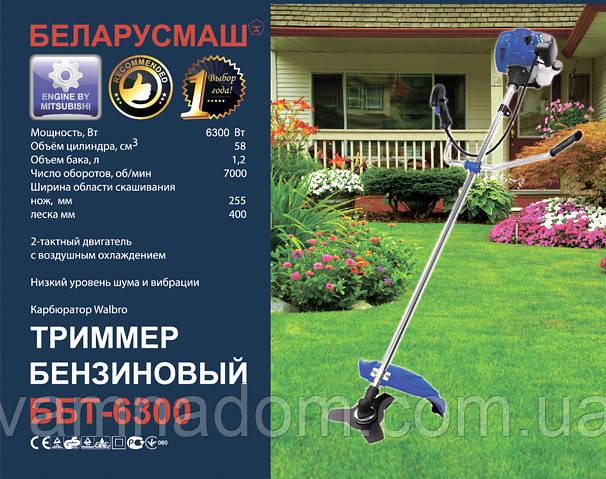 Бензокоса Беларусмаш ББТ-6300 (1 нож+1 катушка)