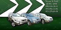 Кузовные детали  t30 Nissan X-Trail Ниссан Х-Трейл X-Trail Нісан Х-Трейл Нисан Х-Трайл с 2001 г. в.