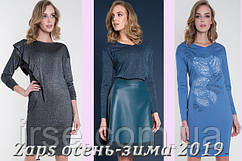 Под заказ новая коллекция Zaps осень-зима 2018-2019